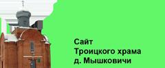 Mishkovichi