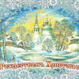 Рождественские поздравления, поступившие в адрес Бобруйской епархии