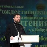 Приветственный доклад епископа Бобруйского и Быховского Серафима участникам IV Региональных Рождественских образовательных чтений в г. Бобруйске