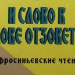 В Бобруйске прошли Евфросиньевские чтения «И слово в слове отзовётся»
