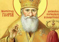 300-летие со дня рождения святителя Георгия Конисского, архиепископа Могилевского