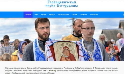 Создан сайт, посвященный Горбацевичской иконе Божией Матери