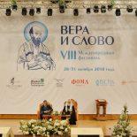 В Москве прошел VIII Международный фестиваль «Вера и слово»