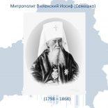 Жизнь и труды Высокопреосвященного Иосифа (Семашко), митрополита Виленского и Литовского